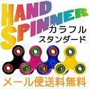 ハンドスピナー 30個 まとめ買い カラー 回る スピナー スピン ウィジェット 指 おもちゃ ストレス解消 スタンダード 景品 二次会