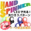 ハンドスピナー LED 6色 光る カラー 回る スピナー スピン ウィジェット 指 おもちゃ ストレス解消