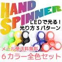 ハンドスピナー LED 6色セット 光る カラー 回る スピナー スピン ウィジェット 指 おもちゃ ストレス解消