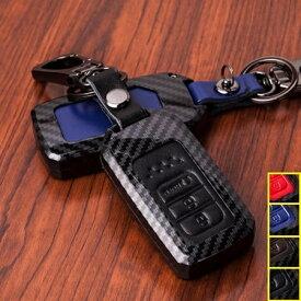 ホンダ車用1 レザーカーボン スマートキーケース キーカバー キーケース HONDA アコード インサイト オデッセイ シャトル ヴェゼル グレイス シビック ジェイド ステップワゴン フィット フリード レジェンド S660 CR-V CR-Z クラリティ/送料無料
