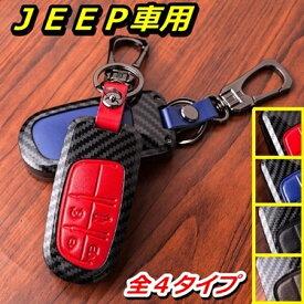 JEEP クライスラー FIAT ダッジ車用 レザーカーボン スマートキーケース キーカバー ジープ グランドチェロキー レネゲード クライスラー FIAT フィアット 500X ラングラー DODGE チャージャー チャレンジャー/送料無料