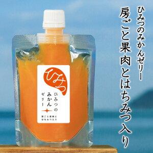 愛媛産ひみつのみかんゼリー 房ごと果肉とはちみつ入り(150g)