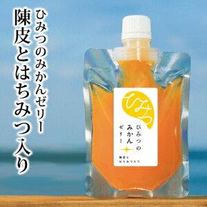 愛媛産ひみつのみかんゼリー 陳皮とはちみつ入り(150g)
