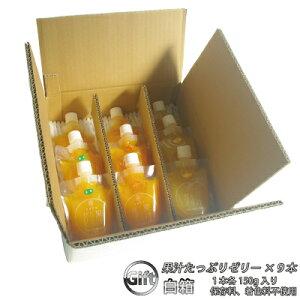 愛媛産果汁たっぷりゼリー9本セット(白箱) 愛媛産ストレート果汁使用(みかん、清見、河内晩柑、ポンカン、伊予柑、不知火、はるか、ブルーベリー)