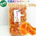 愛媛産ドライフルーツ(無加糖・無添加)乾熟みかん300g 粒楽ドライ。みかんの味そのまま!/国産ドライフルーツ/日本国