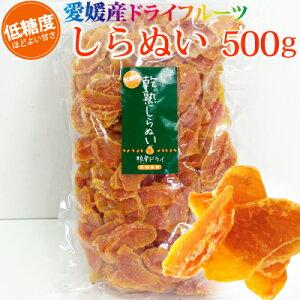愛媛産ドライフルーツ 低糖 乾熟しらぬい500g 粒楽ドライ。不知火の味そのまま!/国産ドライフルーツ/日本国