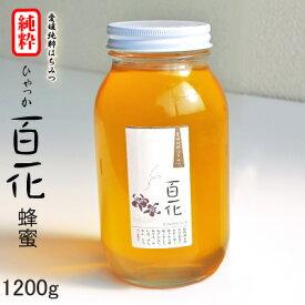 愛媛産 純粋百花蜂蜜1200g 愛媛の春〜初夏の花蜜。クセの少ない味