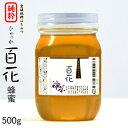 愛媛産 純粋百花蜂蜜500g 愛媛の春〜初夏の花蜜。クセの少ない味
