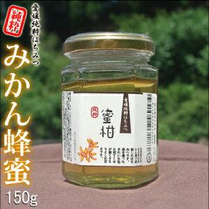 愛媛産 純粋みかん蜂蜜150g 【R2年産】 爽やかな蜜柑はちみつ
