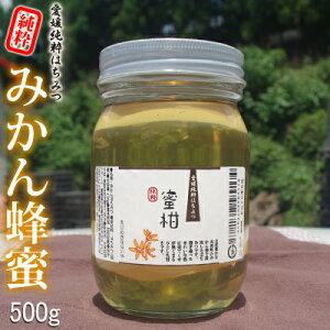 愛媛産 純粋みかん蜂蜜500g 【R3年産】 爽やかな蜜柑はちみつ