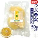 内皮を剥きました。一粒ずつで便利。丸ごと食べられます。愛媛県産 つぶの実 冷凍河内晩柑50g