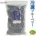 愛媛産 冷凍ブルーベリー粒楽1kg(無添加)(送料別)(冷凍便限定)ひんやりサクッとシャーベット感覚!冷凍みかんと同梱可 スムージー、ヨーグルト、ジュースに
