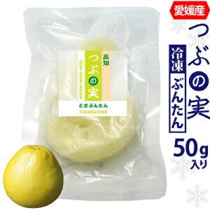 【冷凍】高知産 つぶの実 冷凍ぶんたん50g 文旦 内皮を剥きました。一粒ずつで便利。丸ごと食べられます。