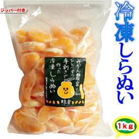 【冷凍】愛媛産 冷凍しらぬい粒楽1kg 一粒ごと分かれてます。粒楽つぶらく