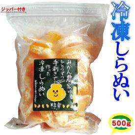 【冷凍】愛媛産 冷凍しらぬい粒楽500g 一粒ごと分かれてます。粒楽つぶらく
