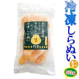 【冷凍】愛媛産 冷凍しらぬい粒楽50g 一粒ごと分かれてます。粒楽つぶらく