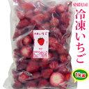 愛媛産冷凍いちご1kg ハウス栽培【国産】【無添加】【冷凍便】イチゴ 苺【RCP】