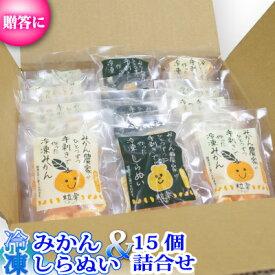 愛媛産冷凍みかん粒楽詰合せ(みかんとしらぬい)15袋 一粒ごと分かれてます。粒楽つぶらく