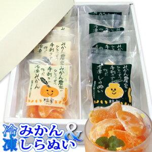 【冷凍】化粧箱 愛媛産冷凍みかん粒楽詰合せ(みかん、しらぬい各4袋) つぶらく 冷凍品
