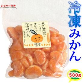 【冷凍】愛媛産 冷凍みかん粒楽500g 一粒ごと分かれてます。粒楽つぶらく