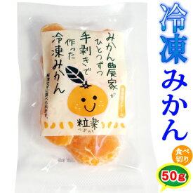 【冷凍】愛媛産 冷凍みかん粒楽50g 一粒ごと分かれてます。粒楽つぶらく