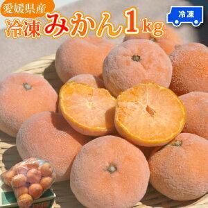 甘くて美味しい!!【冷凍】愛媛産昔ながらの冷凍みかん1kg (8個前後) 愛媛みかんをそのまま凍らせました。(外皮は剥いていません)果物そのもの。添加物なしでたくさん食べても安心。自