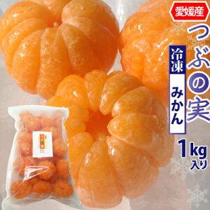 【冷凍】愛媛産 つぶの実 冷凍みかん1kg 丸まま 白綿を取り除いた冷凍みかん。丸ごと食べられます。