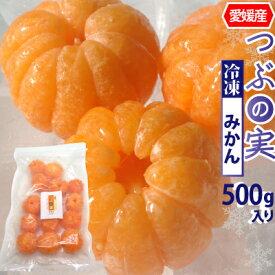 【冷凍】愛媛産 つぶの実 冷凍みかん500g 丸まま 白綿を取り除いた冷凍みかん。丸ごと食べられます。