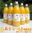 【無添加】【無調整】愛媛産完熟あまなつストレート果汁