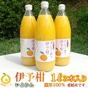 甘酸っぱくほろ苦い 濃厚100%果汁 愛媛伊予柑ストレートジュース3本(1本1000mlx3)  完熟のみごろ