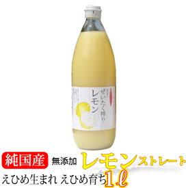 愛媛レモン果汁1本 (1000ml)  (レモンコンク)
