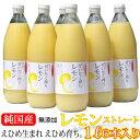 【純国産】愛媛濃厚100%果汁 愛媛産レモンストレート1000ml6本 (レモンコンク)【HLS_DU】