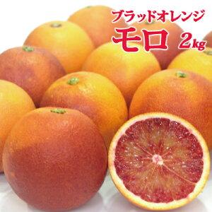 【再入荷】愛媛産モロ2kg(ブラッドオレンジ)赤みと風味の強い品種〜果汁を使った料理、ジュース、カクテルに最適