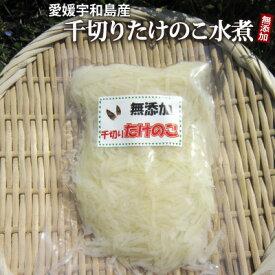 【令和2年産】愛媛県産千切りたけのこ水煮(150g) ●常温発送、到着後は冷蔵保管をお願いします。無漂白/薬品不使用
