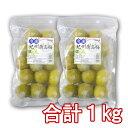 氷梅 冷凍南高梅(梅酒用・梅ジュース用) 1kg(500g×2袋) ☆和歌山県紀州産青梅 冷凍梅(1個口10kgまで)※発送まで…