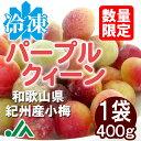 氷梅 冷凍パープルクィーン(梅酒・梅ジュース用) 400g×1袋 ☆和歌山県紀州産青梅 小梅 冷凍梅 パープルクイーン