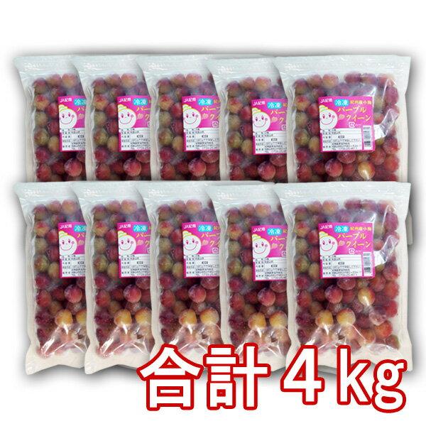 氷梅 冷凍パープルクィーン(梅酒・梅ジュース用) 4kg(400g ×10袋) ☆和歌山県紀州産青梅 小梅 冷凍梅 パープルクイーン