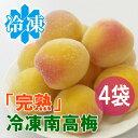 完熟冷凍南高梅 500g×4袋(合計2kg) ★和歌山県紀州産青梅 冷凍梅 梅ジュース・梅酒・梅ジャムに ※申年の梅ではありません。