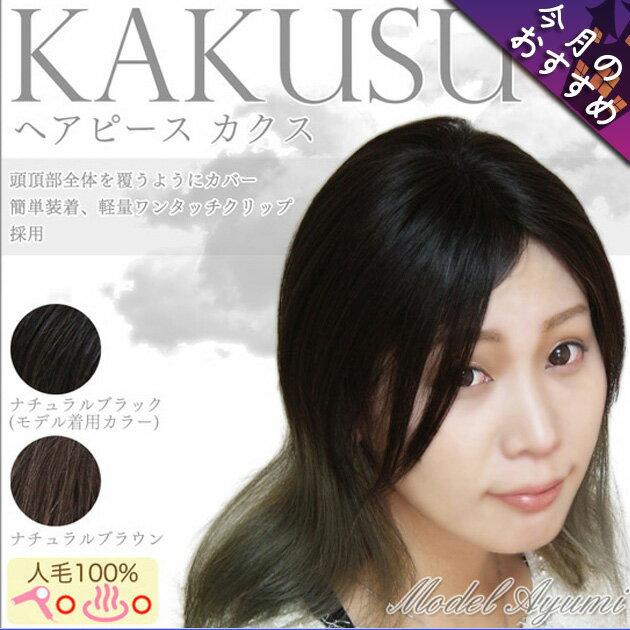ヘアーピース 総手植え 人毛100% KAKUSU カバータイプで分け目、薄毛を自然にカバー/ミディアム、ロングの髪用 大きめサイズ/頭頂部をカバー 増毛ウィッグ 部分ウィッグ ポイント 部分かつら ミセス 女性 シュシュクローゼット
