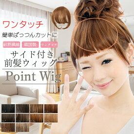 前髪 ウィッグ chouchoucloset 耐熱ファイバー 全10色 自然 韓国製