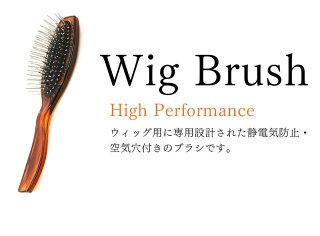 ウィッグ専用ブラシ2