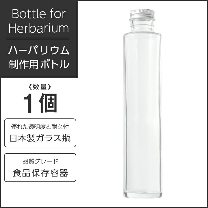 ハーバリウム 瓶 1個 円柱 ストレート 215ml キャップ付き 【 ハーバリウム瓶 キット 1本 ガラス瓶 硝子瓶 ボトル 200ml ビン おしゃれ ディフューザー 】