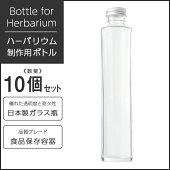 ハーバリウム瓶ストレート215ml【10個】キャップ付き【ボトルハーバリウム瓶キットセット】