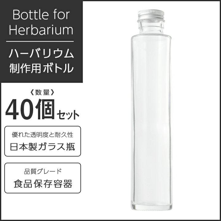 ハーバリウム瓶 円柱 ストレート215ml 【40個】 キャップ付き 【 ボトル ハーバリウム 材料 資材 ガラス瓶 ビン 瓶 キット セット カートン 業務用 】