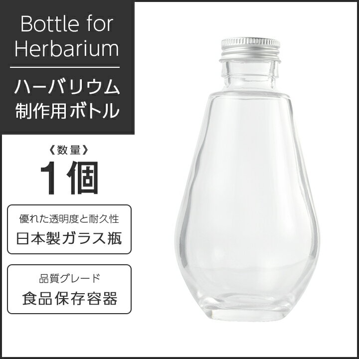 ハーバリウム 瓶 1個 オーバル 218ml キャップ付き 【 ハーバリウム瓶 キット 1本 ガラス瓶 硝子瓶 しずく型 ボトル ビン 200ml おしゃれ ディフューザー 】