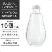 ハーバリウム瓶オーバル218ml【10個】キャップ付き【ボトルハーバリウム瓶キットセット】