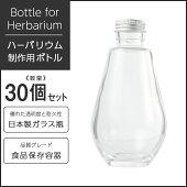 ハーバリウム瓶オーバル218ml【30個】キャップ付き【ボトルハーバリウム瓶キットセット】