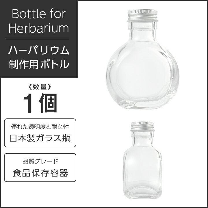 ハーバリウム 瓶 1個 サークル117ml キャップ付き 【 ハーバリウム瓶 キット 1本 ガラス瓶 硝子瓶 円錐 ボトル ビン 100ml アロマディフューザー 】
