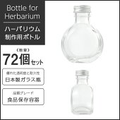 ハーバリウム瓶サークル141ml【72個】キャップ付き【ボトルハーバリウム瓶キットセット】