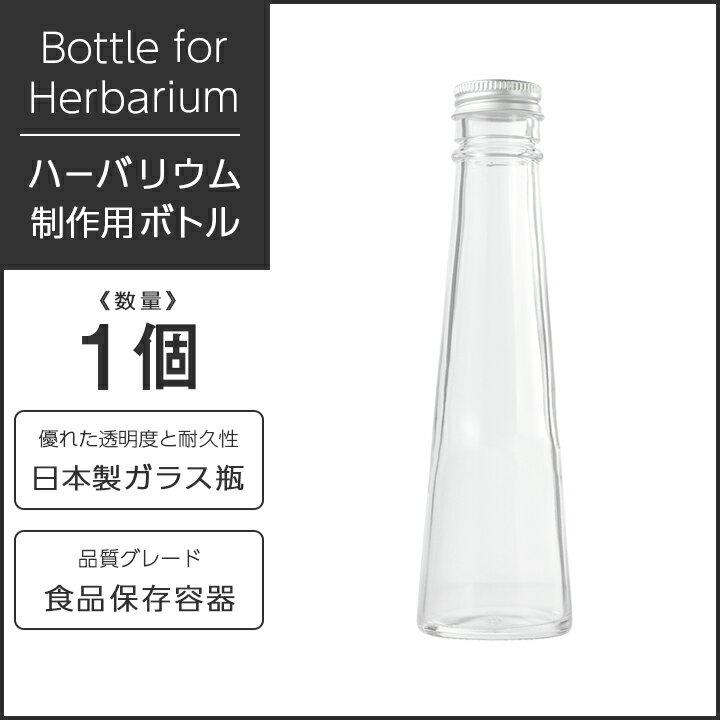 ハーバリウム瓶 コーン141ml 【1個】 キャップ付き 【 ボトル ハーバリウム 材料 資材 ガラス瓶 ビン 瓶 キット セット 】